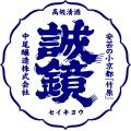 中尾醸造(なかお)