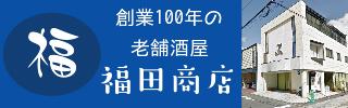 福山市松永駅 創業100年の老舗酒屋   福田商店